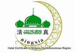 china halal logo