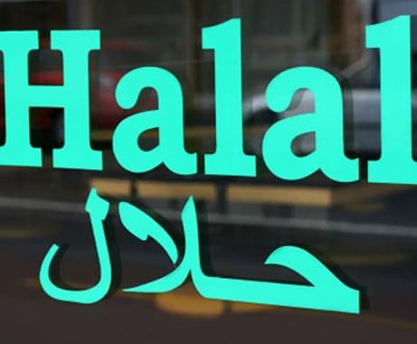 halal_new