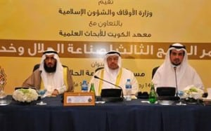 Al-Awqaf concludes Gulf Halal conference
