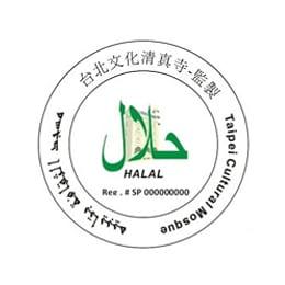4111_taipei-halal-logo2