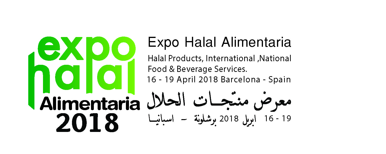 New LOGO Expo Halal Alimentaria Feb 20th